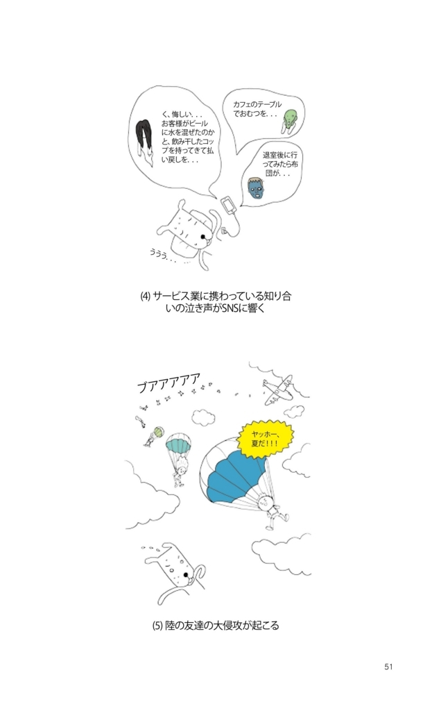 f:id:jejutour_jp:20170802134022j:plain