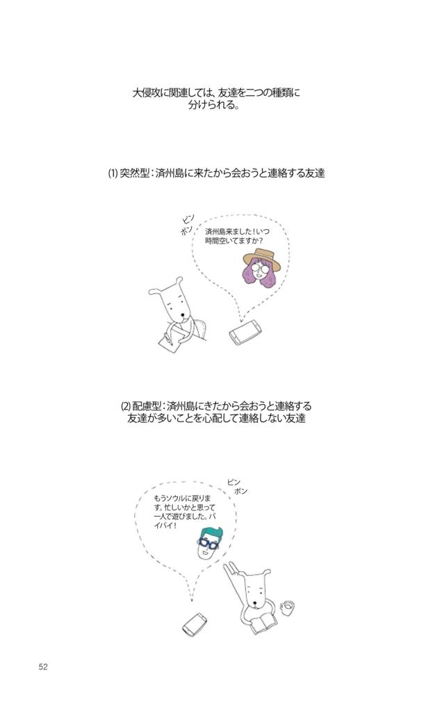 f:id:jejutour_jp:20170802134033j:plain