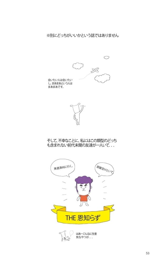 f:id:jejutour_jp:20170802134047j:plain