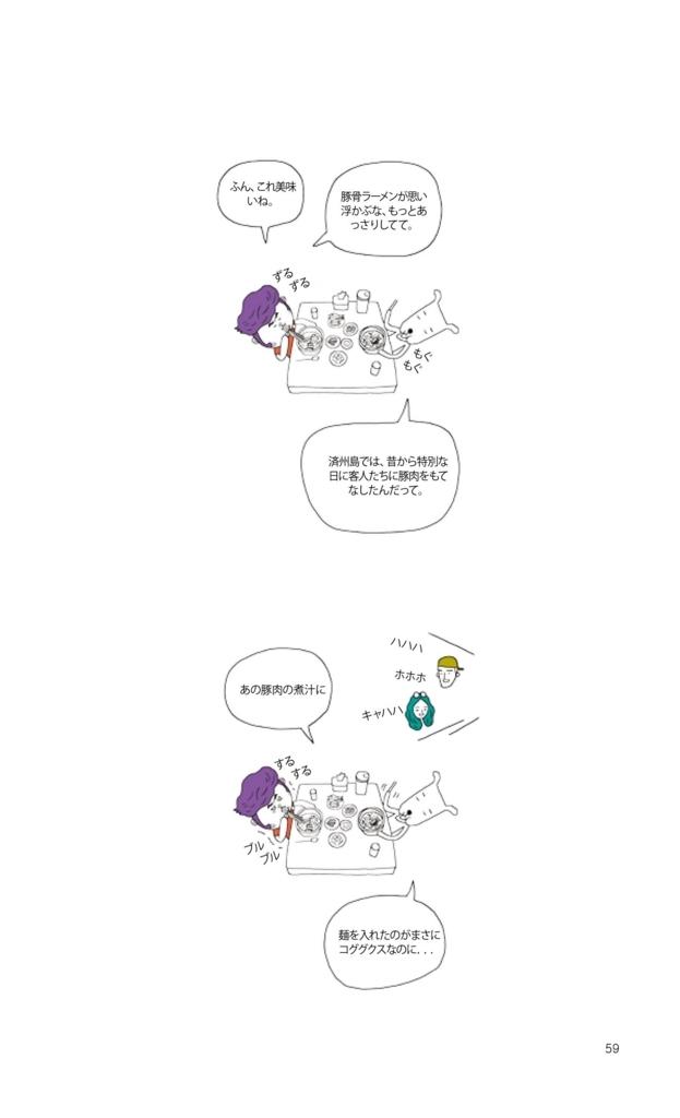f:id:jejutour_jp:20170802134251j:plain