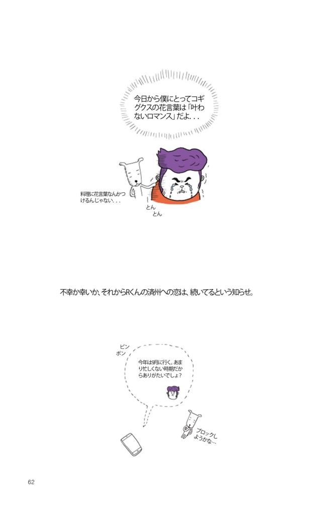 f:id:jejutour_jp:20170802134327j:plain