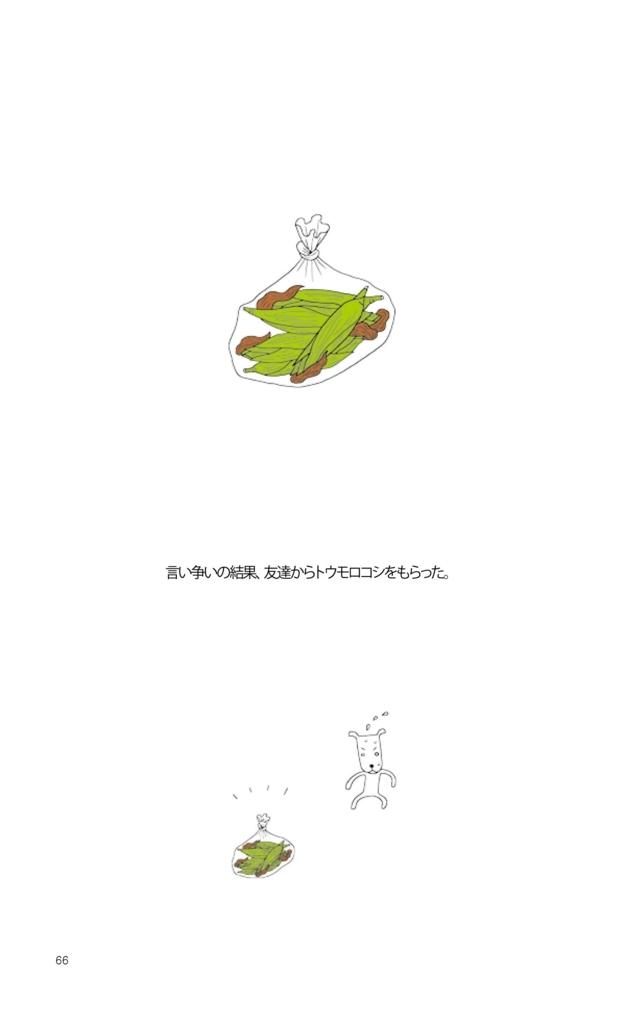 f:id:jejutour_jp:20170803160459j:plain