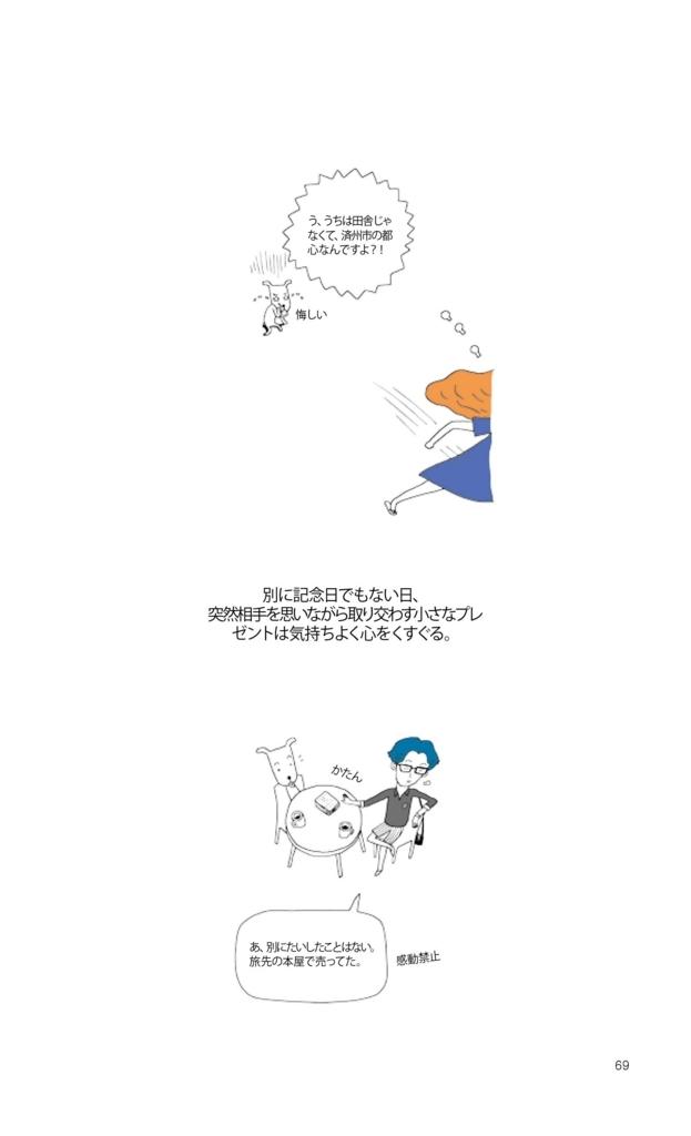 f:id:jejutour_jp:20170803160533j:plain