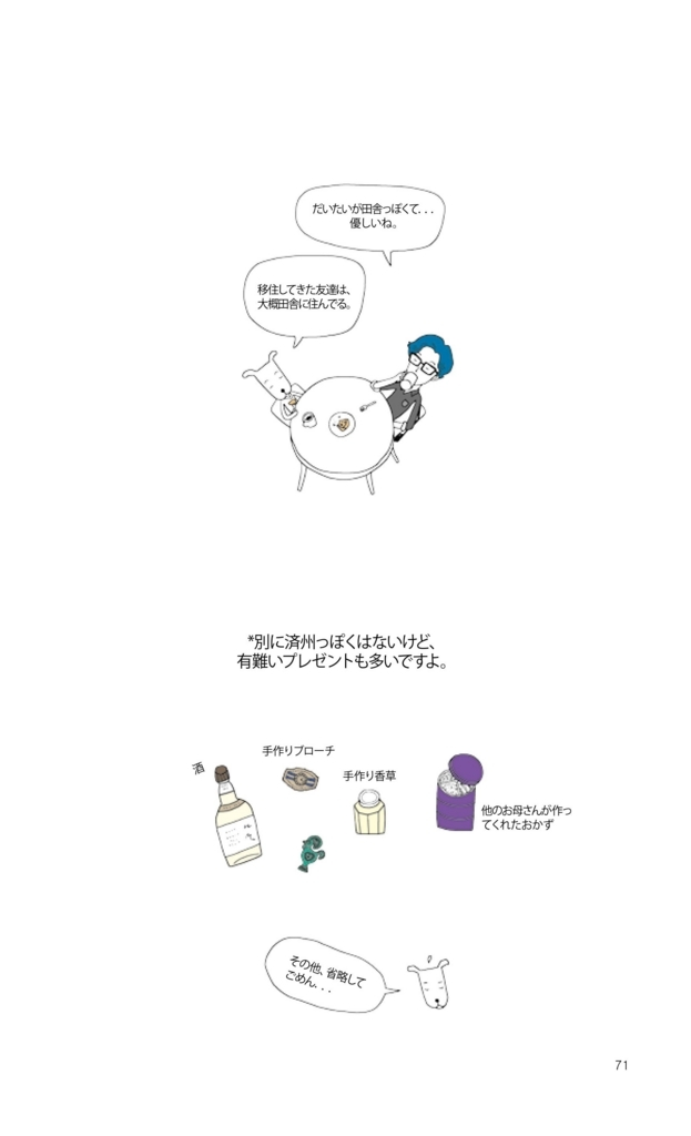 f:id:jejutour_jp:20170803160555j:plain