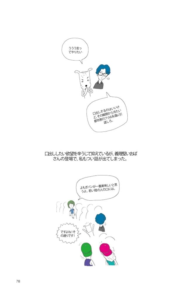f:id:jejutour_jp:20170803160722j:plain