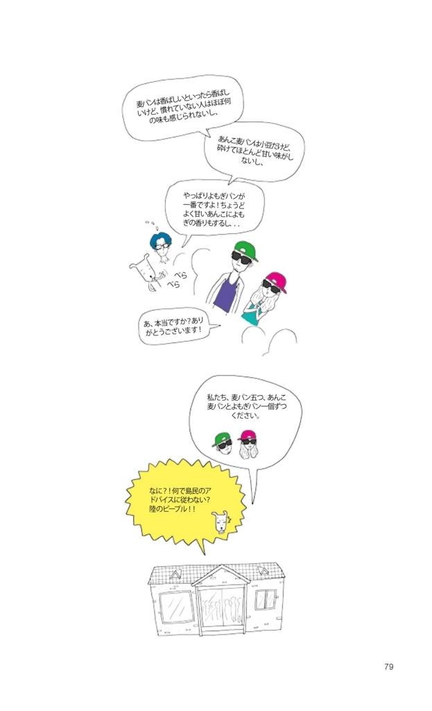 f:id:jejutour_jp:20170803160735j:plain