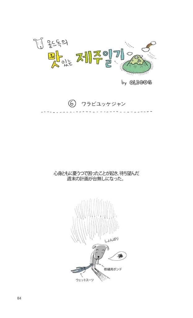 f:id:jejutour_jp:20170808144807j:plain