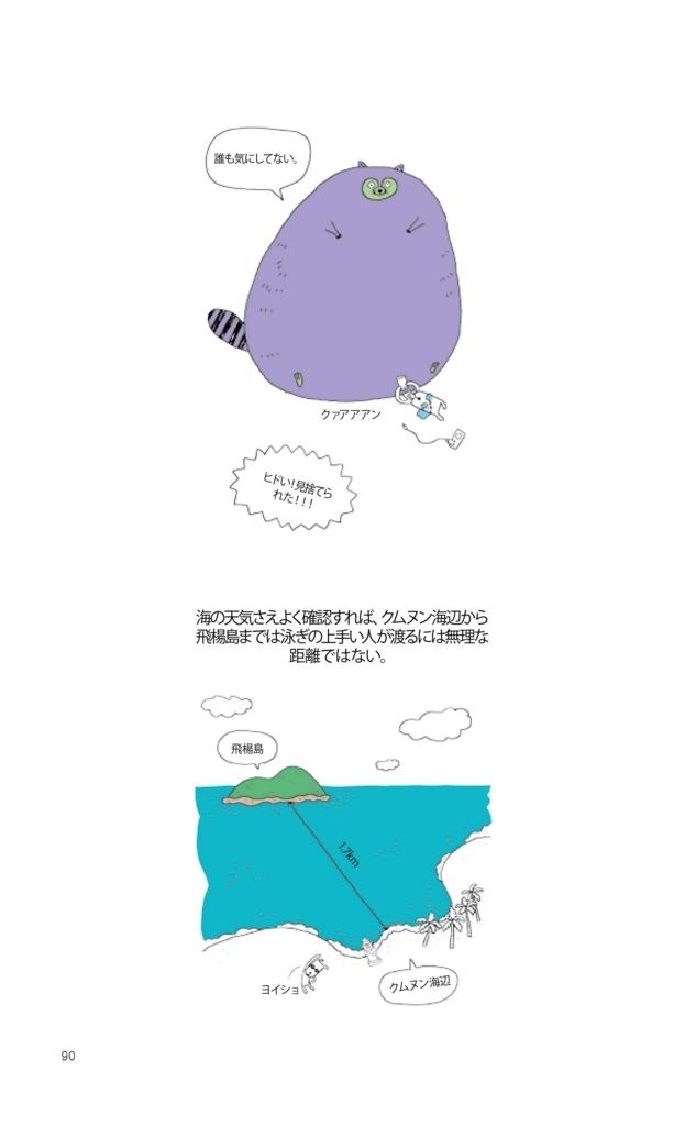 f:id:jejutour_jp:20170808145058j:plain