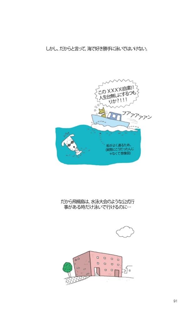 f:id:jejutour_jp:20170808145113j:plain