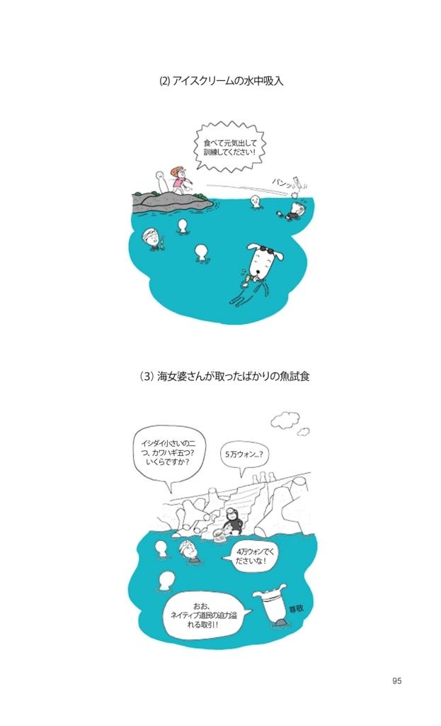 f:id:jejutour_jp:20170808145256j:plain
