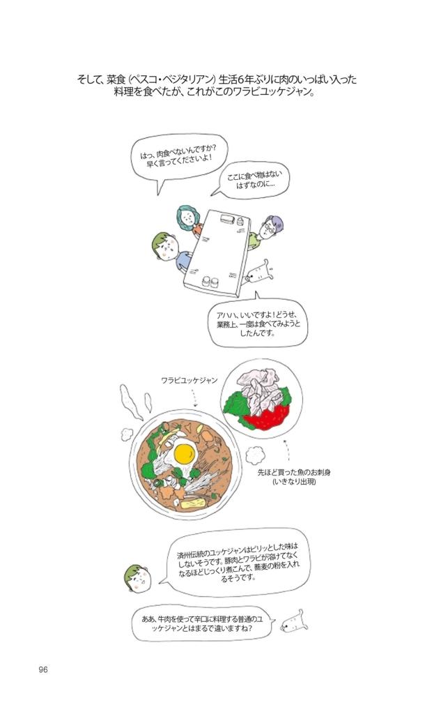 f:id:jejutour_jp:20170808145306j:plain