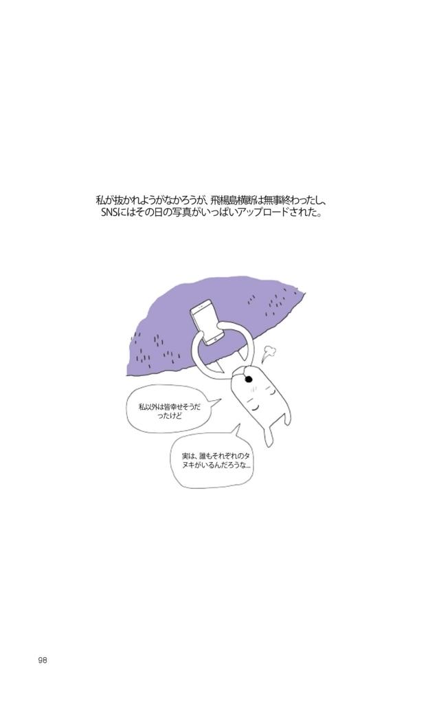 f:id:jejutour_jp:20170808145333j:plain
