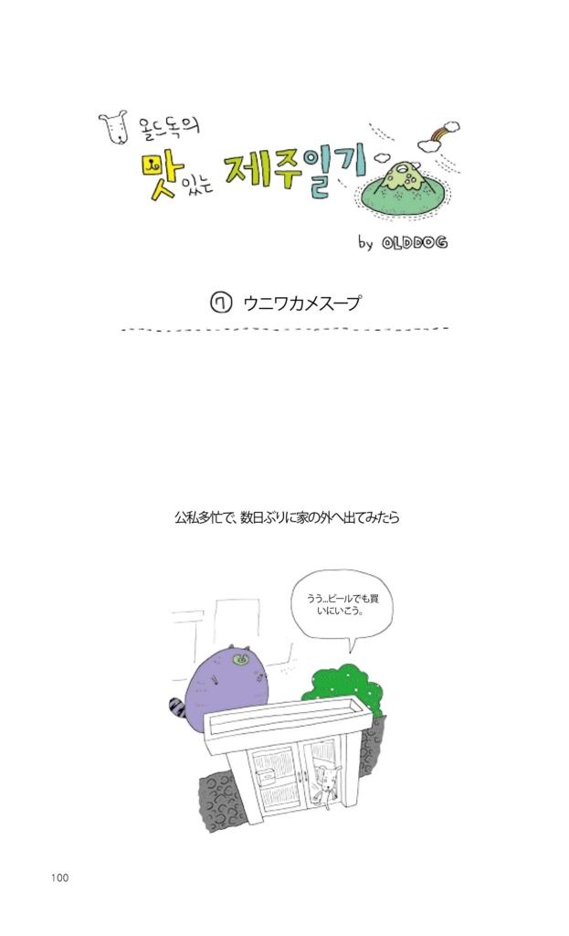f:id:jejutour_jp:20170810085258j:plain