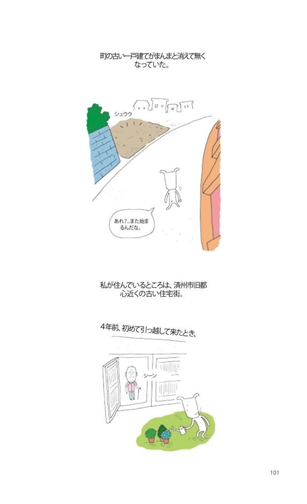 f:id:jejutour_jp:20170810085344j:plain