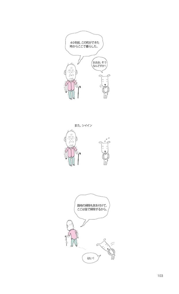 f:id:jejutour_jp:20170810085404j:plain