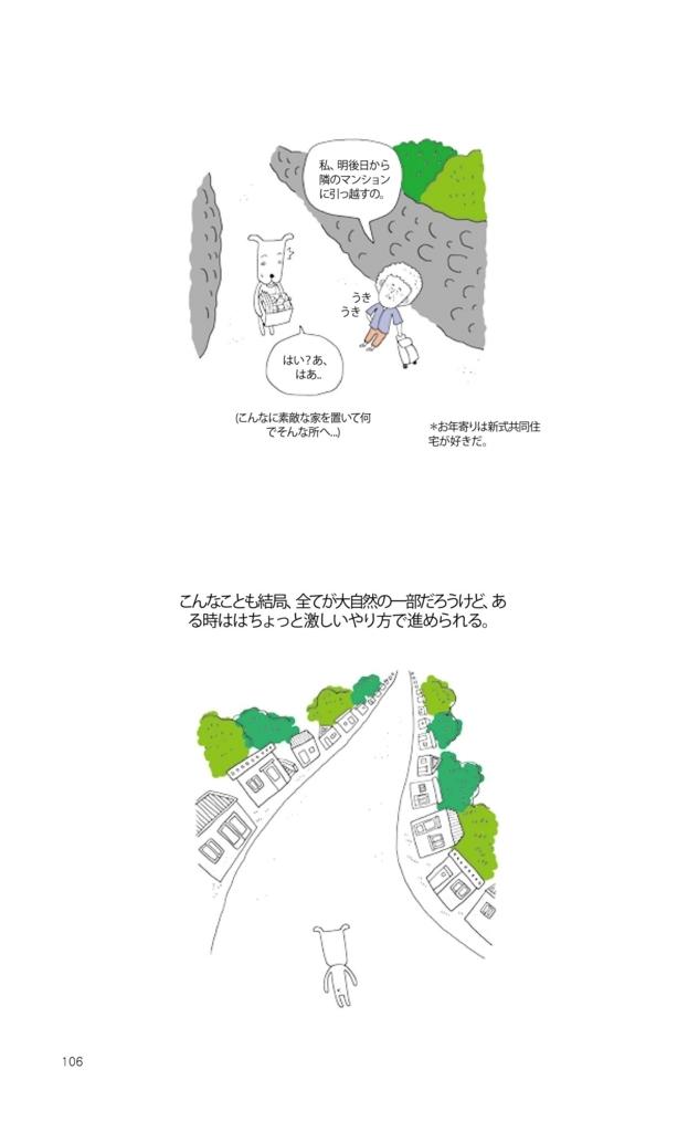 f:id:jejutour_jp:20170810085435j:plain