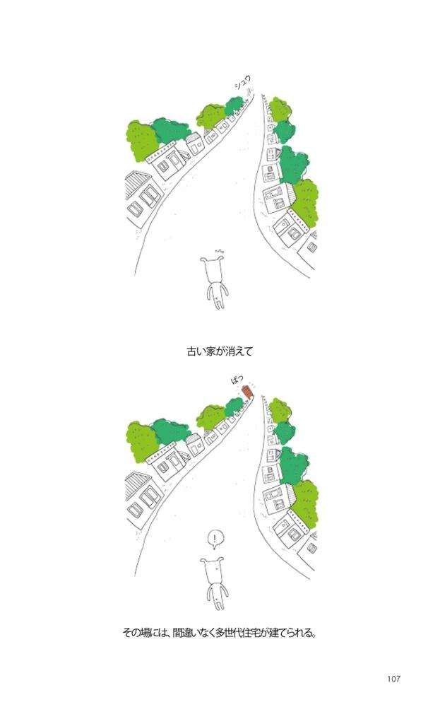 f:id:jejutour_jp:20170810085447j:plain