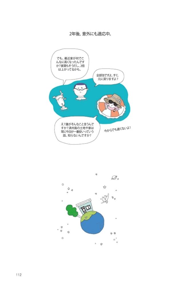 f:id:jejutour_jp:20170810085602j:plain