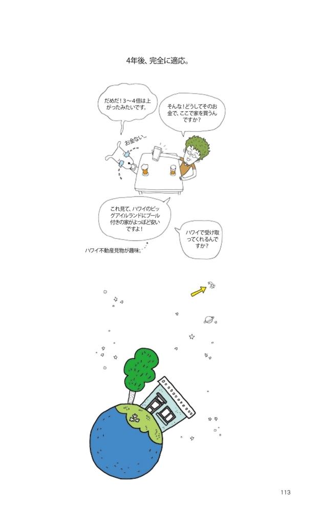 f:id:jejutour_jp:20170810085612j:plain