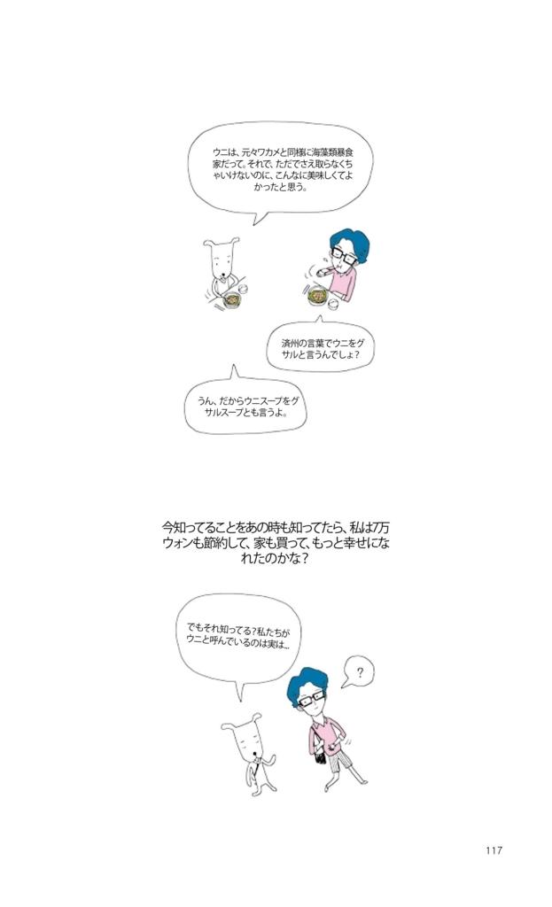 f:id:jejutour_jp:20170810085706j:plain