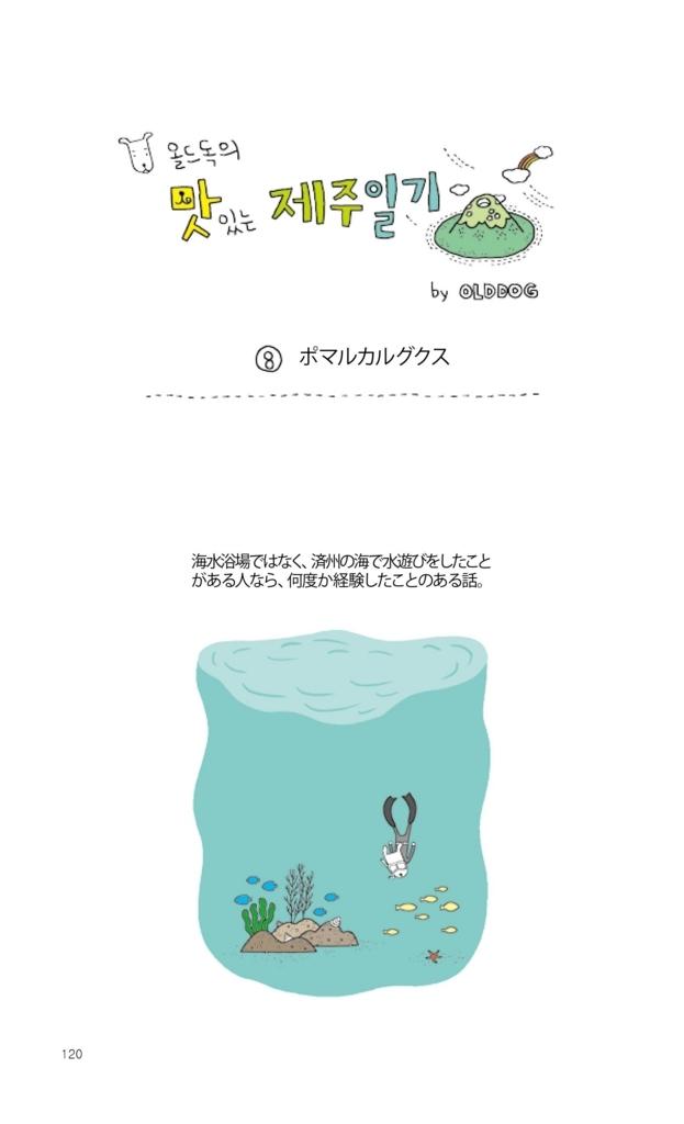f:id:jejutour_jp:20170814095613j:plain