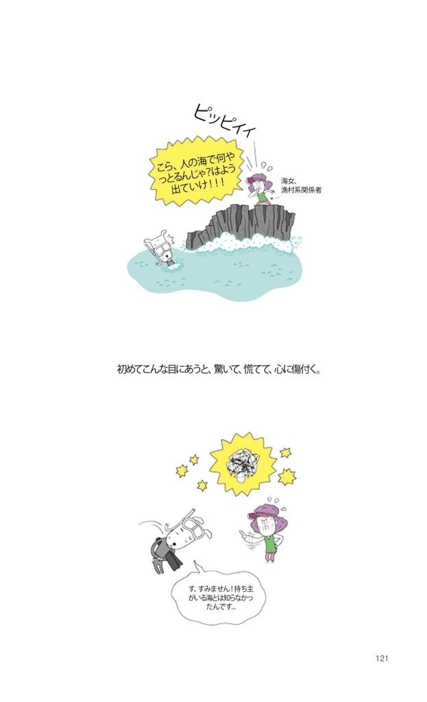 f:id:jejutour_jp:20170814095846j:plain