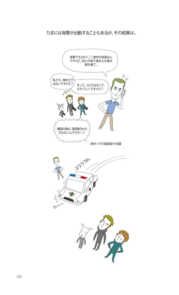 f:id:jejutour_jp:20170814095940j:plain