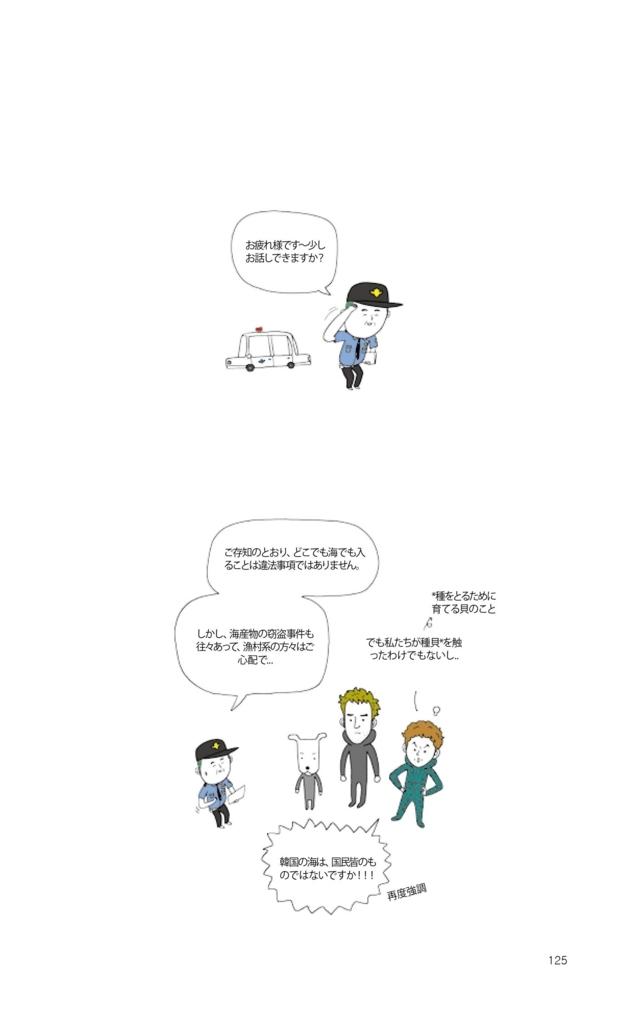 f:id:jejutour_jp:20170814095949j:plain