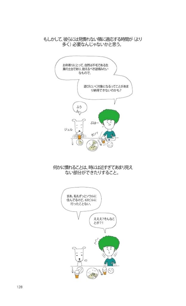 f:id:jejutour_jp:20170814100025j:plain