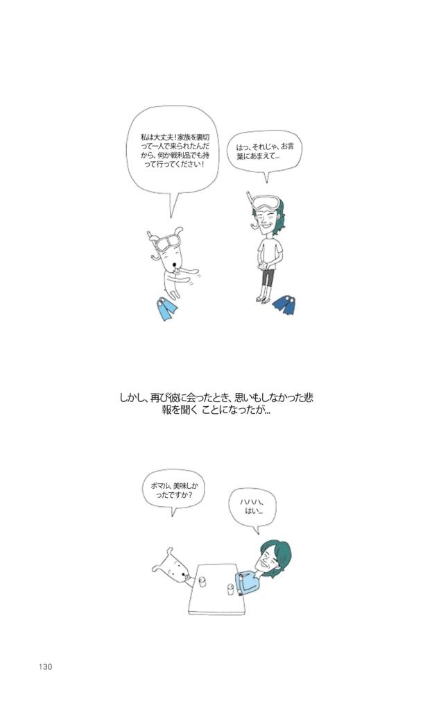 f:id:jejutour_jp:20170814100044j:plain