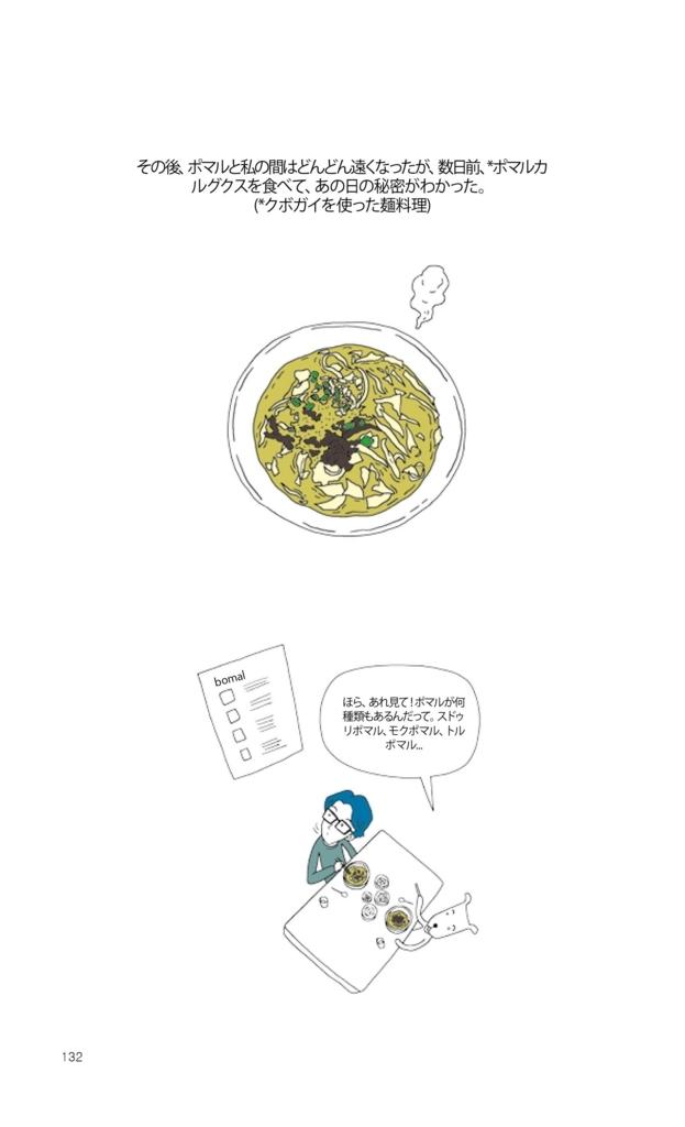 f:id:jejutour_jp:20170814100113j:plain