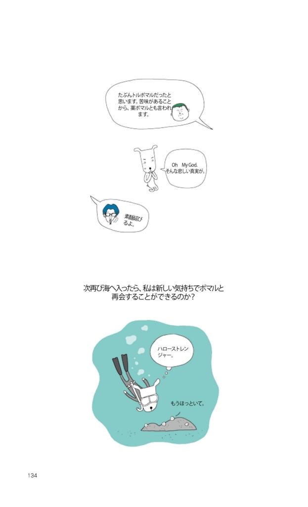 f:id:jejutour_jp:20170814100144j:plain