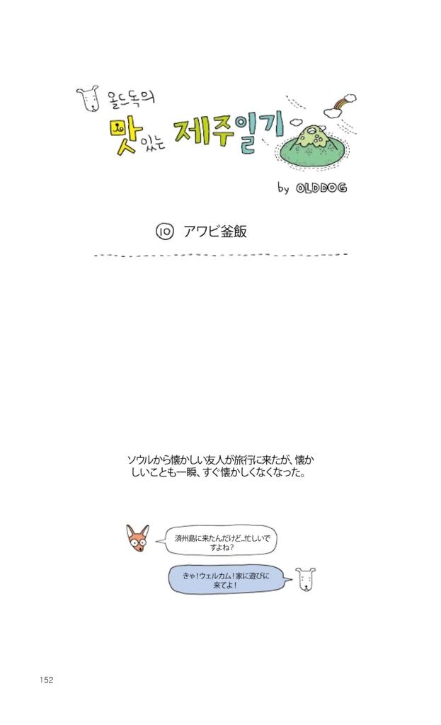 f:id:jejutour_jp:20170818105411j:plain