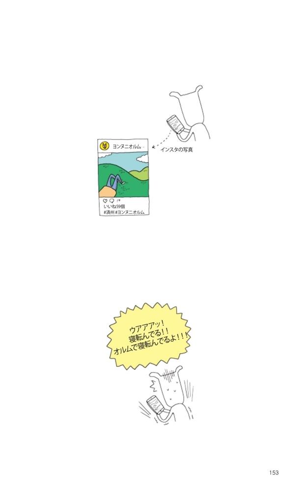 f:id:jejutour_jp:20170818105524j:plain