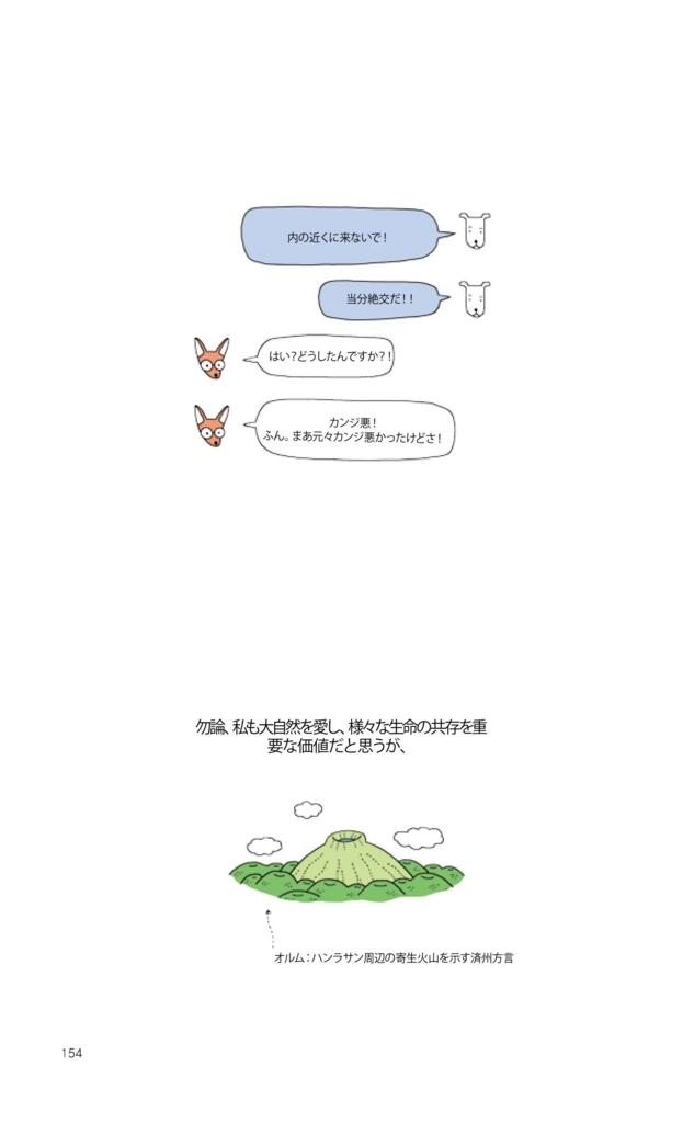 f:id:jejutour_jp:20170818105535j:plain