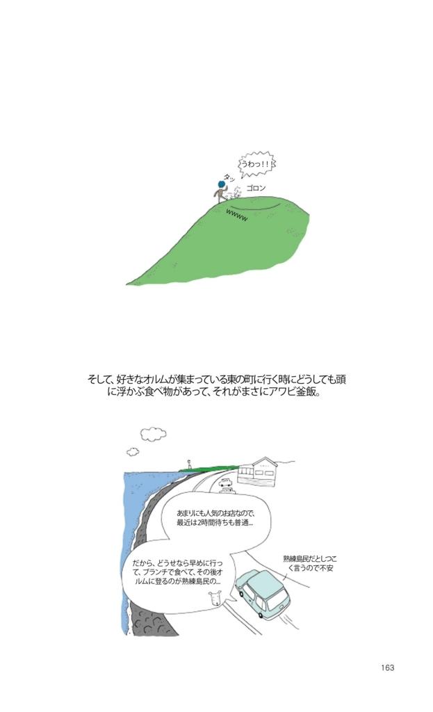 f:id:jejutour_jp:20170818105704j:plain