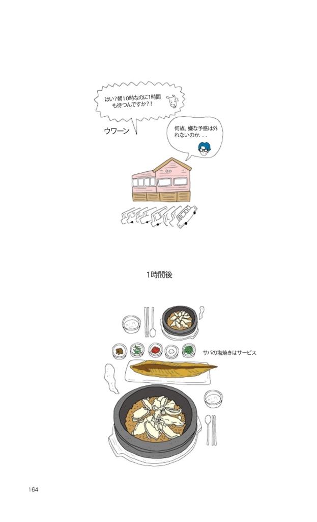 f:id:jejutour_jp:20170818105727j:plain
