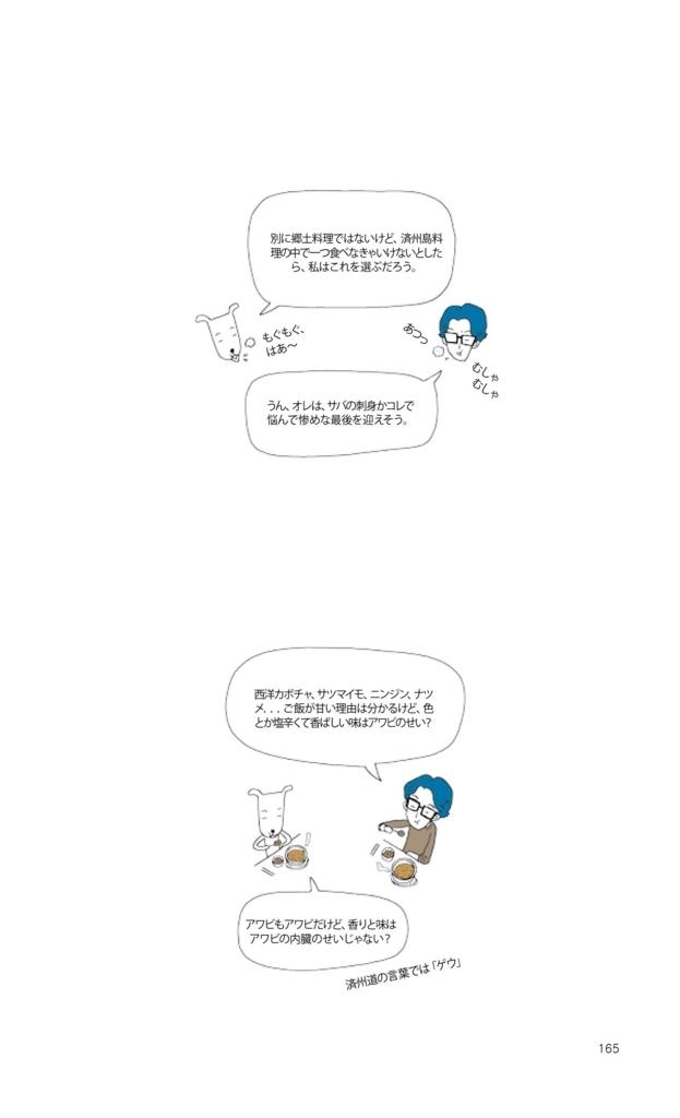 f:id:jejutour_jp:20170818105746j:plain