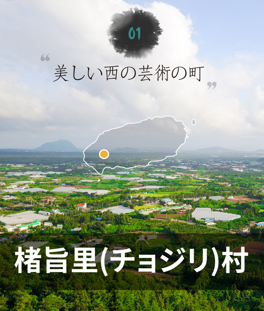 f:id:jejutour_jp:20170824085049j:plain