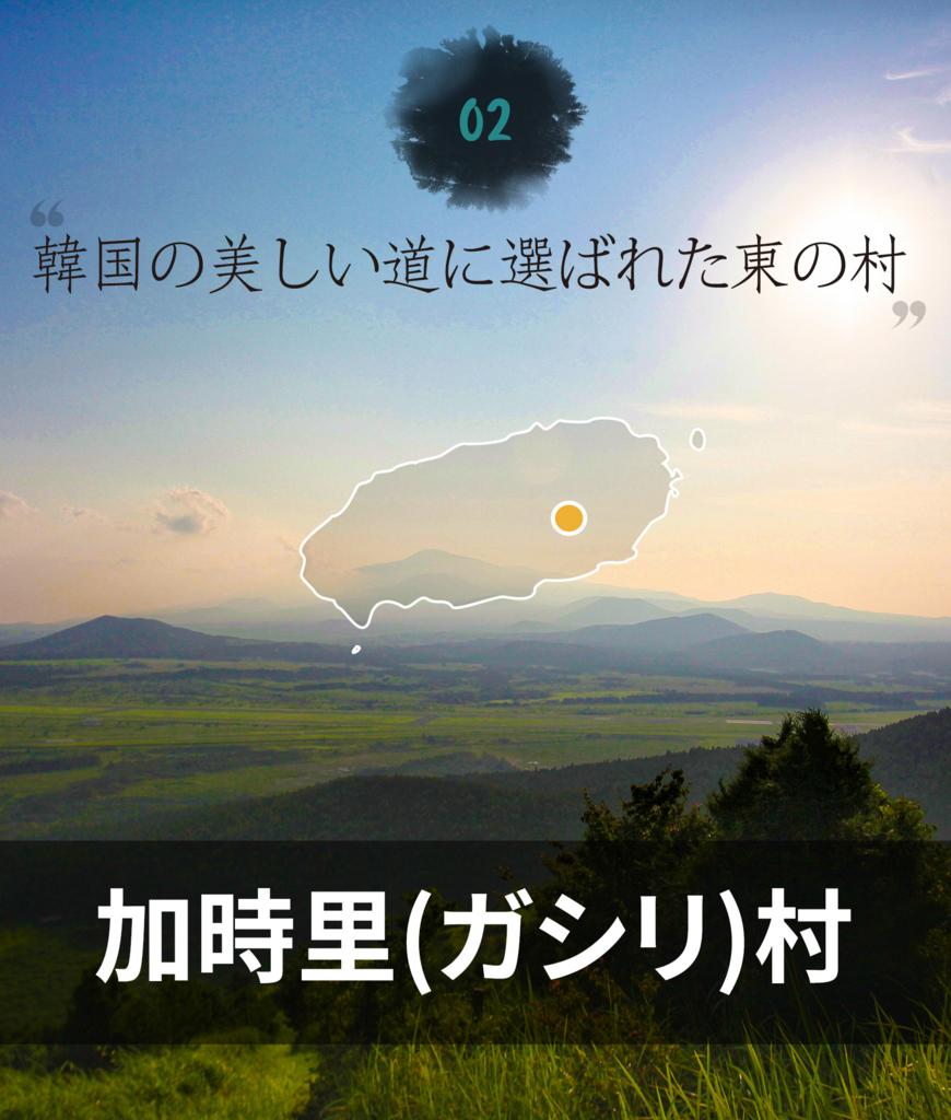 f:id:jejutour_jp:20170824085059j:plain