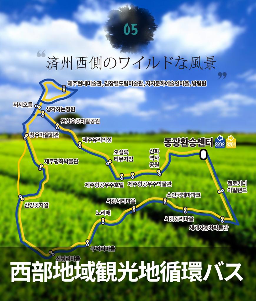 f:id:jejutour_jp:20170824085147j:plain