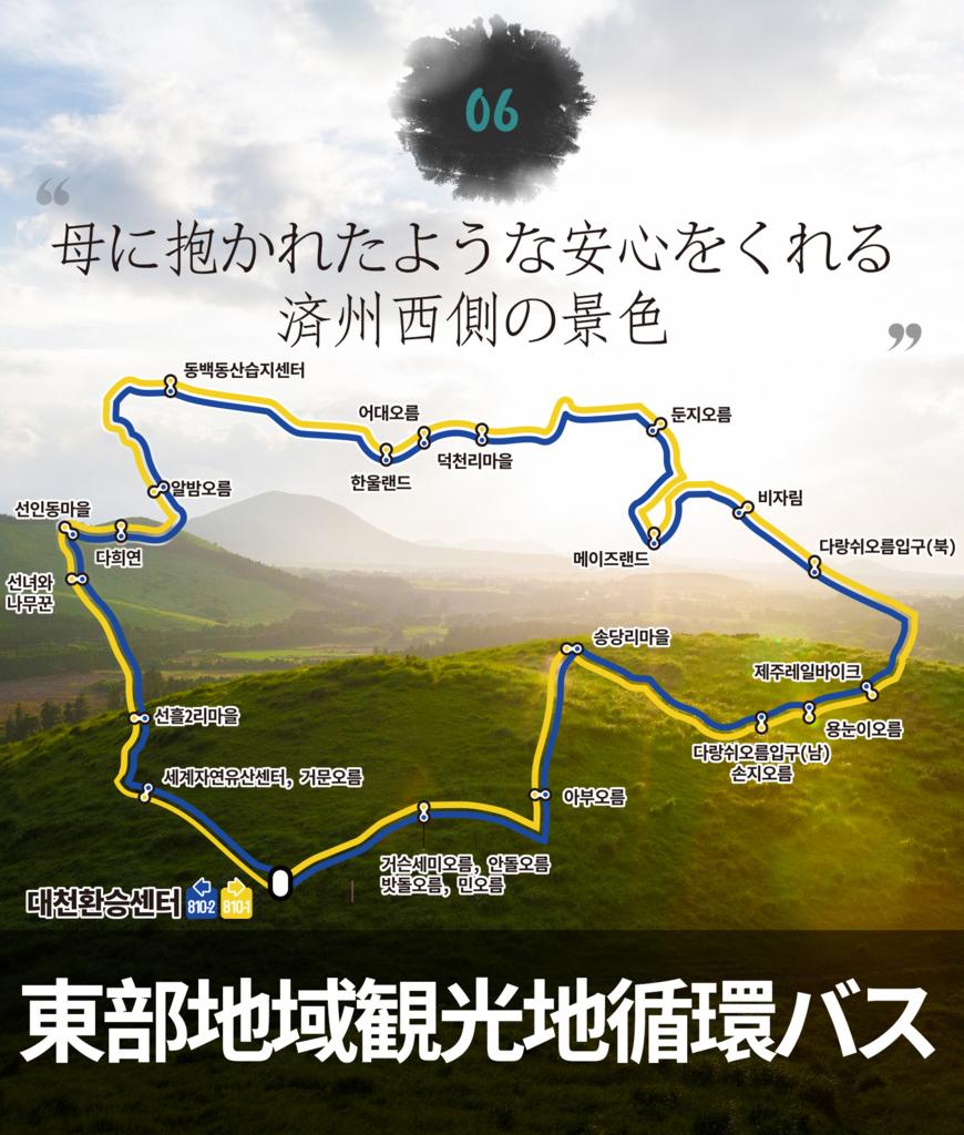 f:id:jejutour_jp:20170824085200j:plain