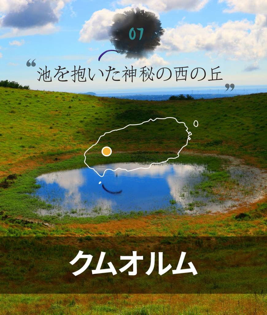 f:id:jejutour_jp:20170824085211j:plain