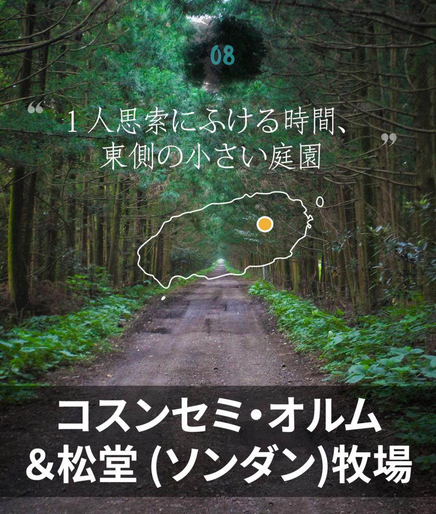 f:id:jejutour_jp:20170824085225j:plain