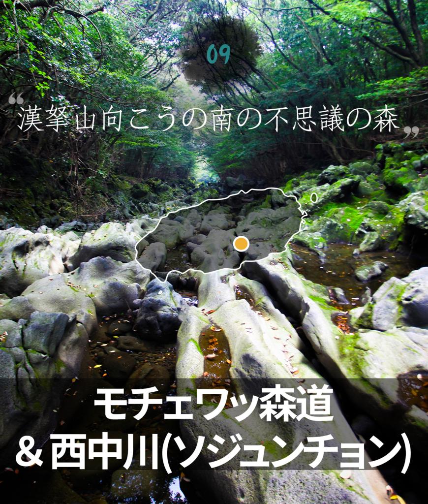 f:id:jejutour_jp:20170824085237j:plain