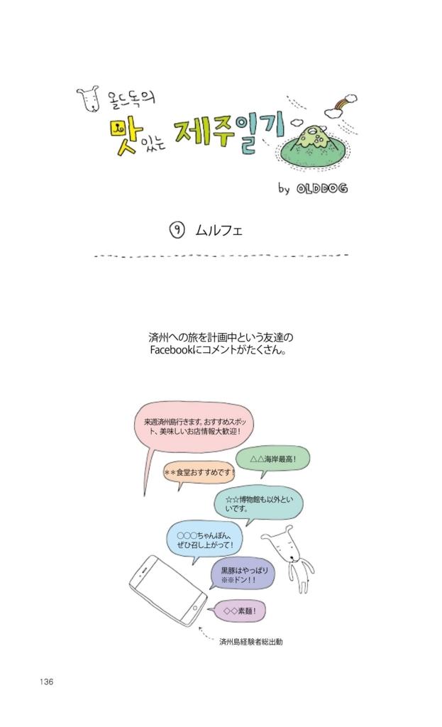 f:id:jejutour_jp:20170824090559j:plain