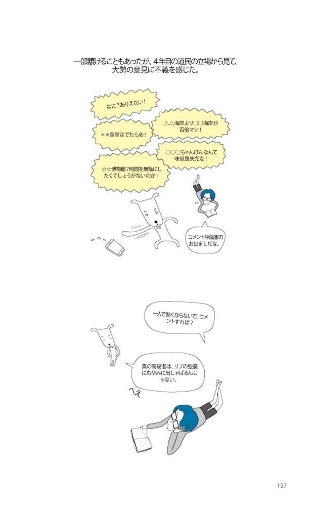 f:id:jejutour_jp:20170824090700j:plain