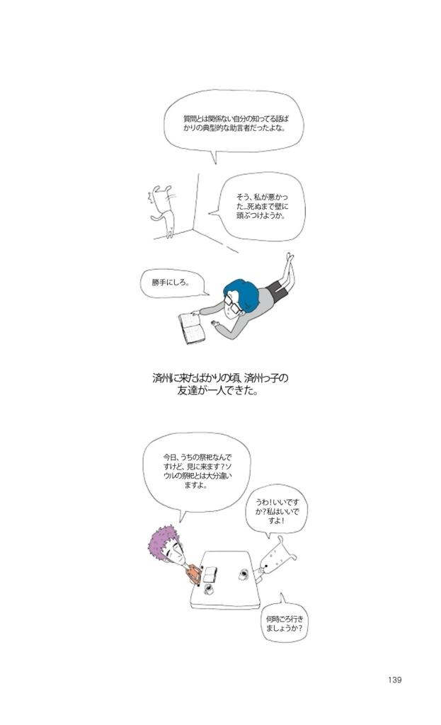 f:id:jejutour_jp:20170824090802j:plain