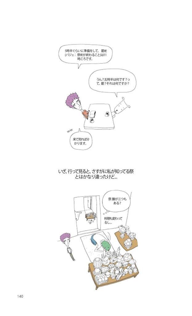 f:id:jejutour_jp:20170824090826j:plain
