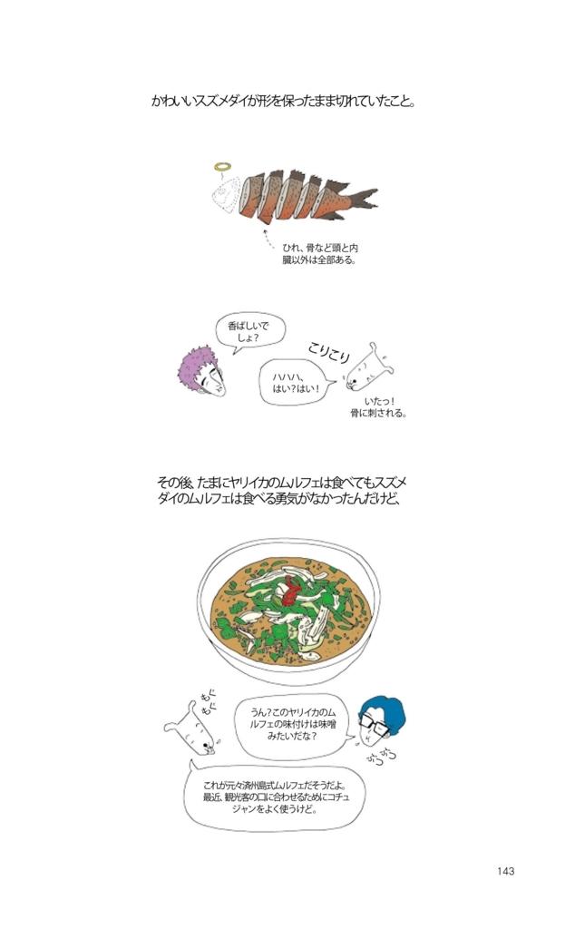 f:id:jejutour_jp:20170824090918j:plain